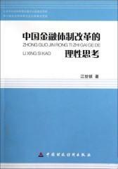 中国金融体制改革的理性思考