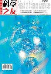 科学之友·下旬刊 月刊 2011年08期(电子杂志)(仅适用PC阅读)