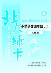 北大绿卡.人教版.小学语文四年级(上)(仅适用PC阅读)