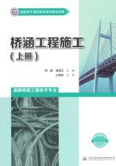 桥涵工程施工.上册