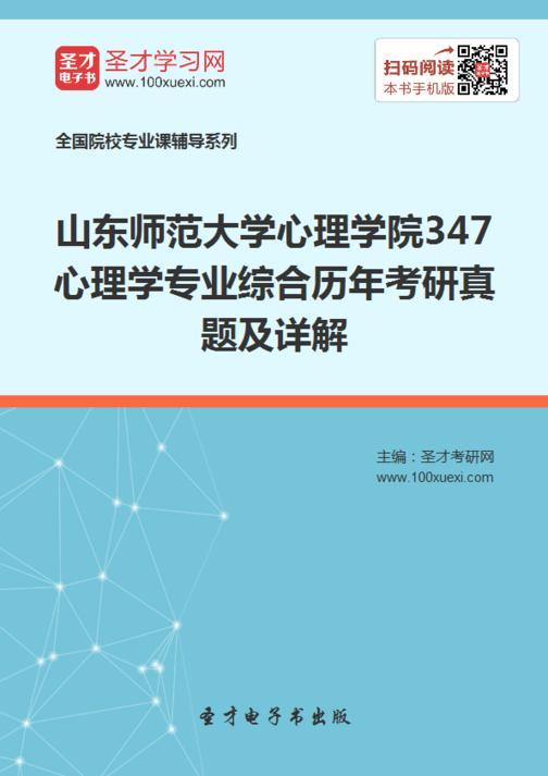 山东师范大学心理学院347心理学专业综合历年考研真题及详解
