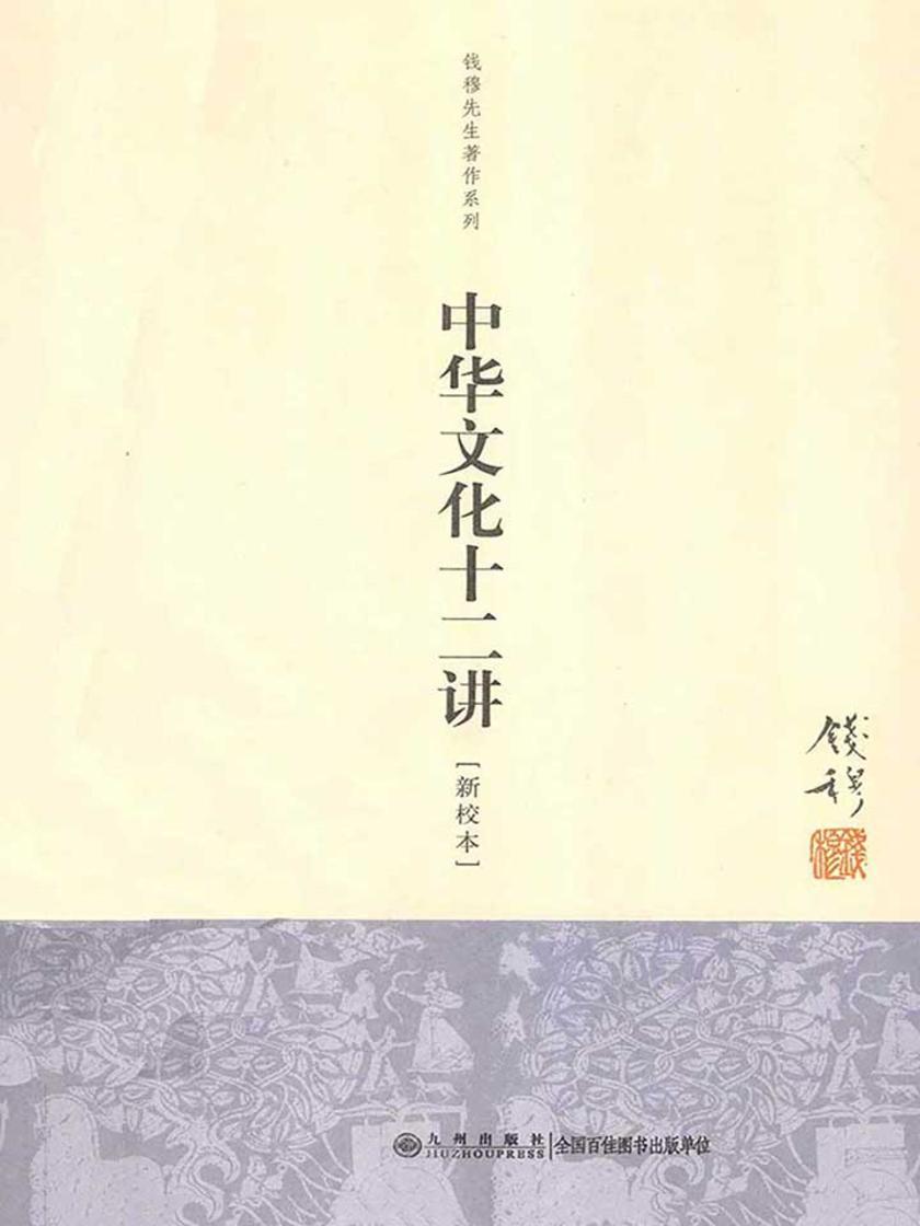 中华文化十二讲