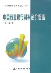 中国商业银行利率定价管理