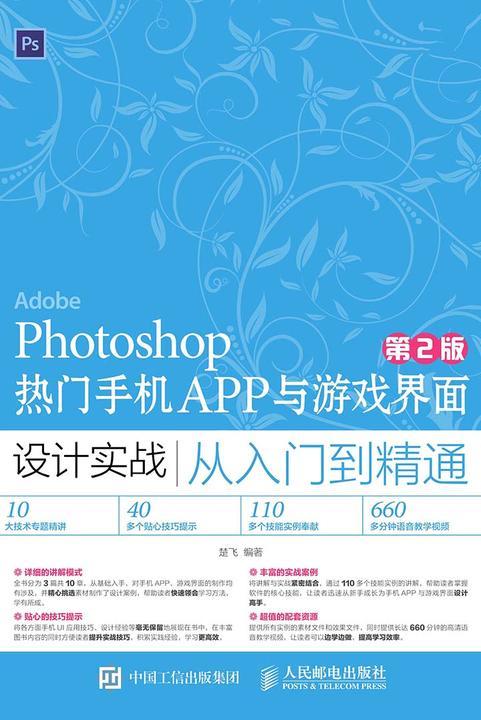 Photoshop热门手机APP与游戏界面设计实战从入门到精通(第2版)