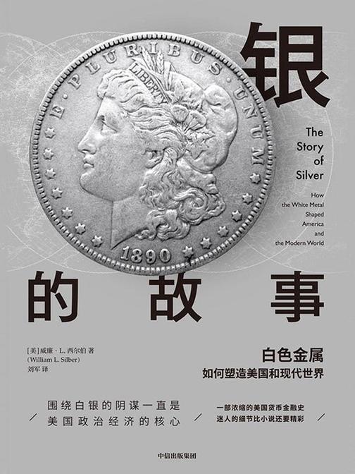 银的故事:白色金属如何塑造美国和现代世界