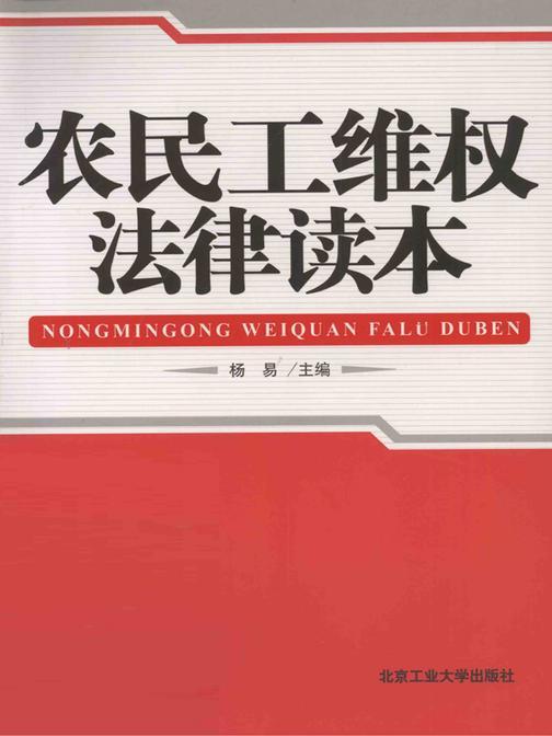 农民工维权法律读本