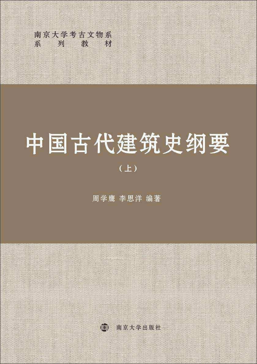 中国古代建筑史纲要(上)