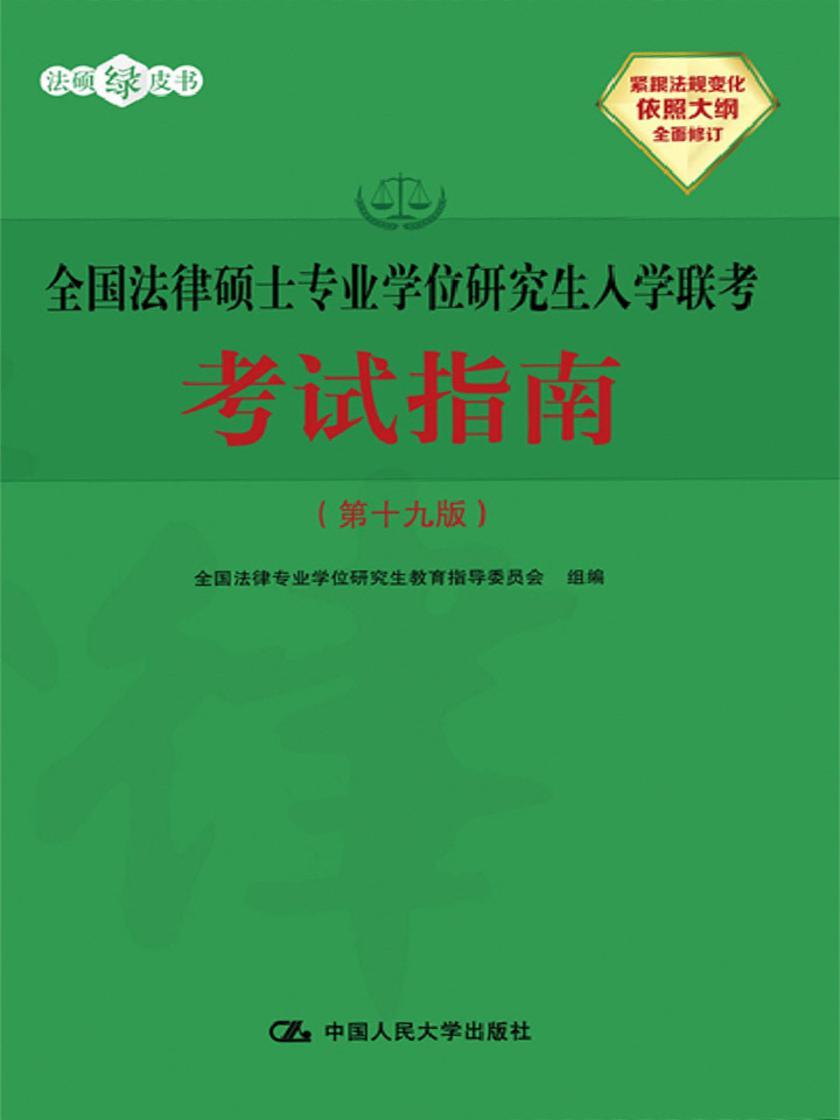 全国法律硕士专业学位研究生入学联考考试指南(第十九版)
