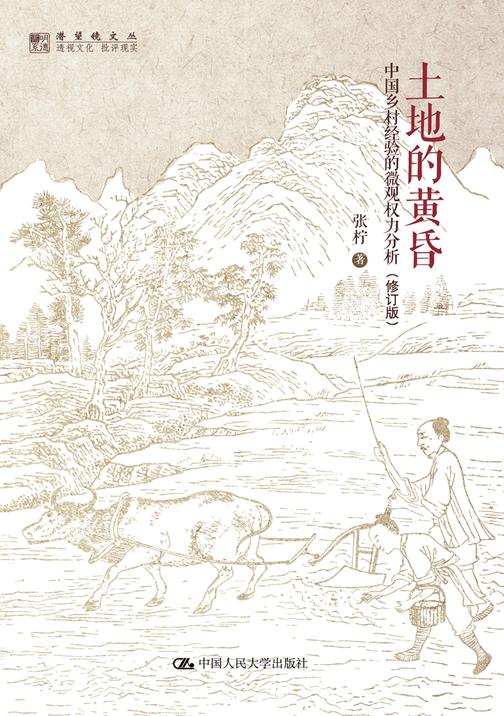 土地的黄昏——中国乡村经验的微观权力分析(修订版)