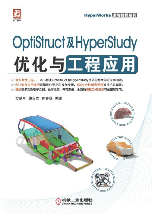 OptiStruct及HyperStudy优化与工程应用