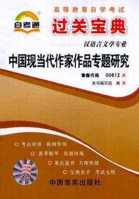 中国现当代作家作品专题研究(仅适用PC阅读)
