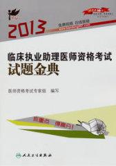 考试达人2013临床执业助理医师资格考试试题金典(试读本)