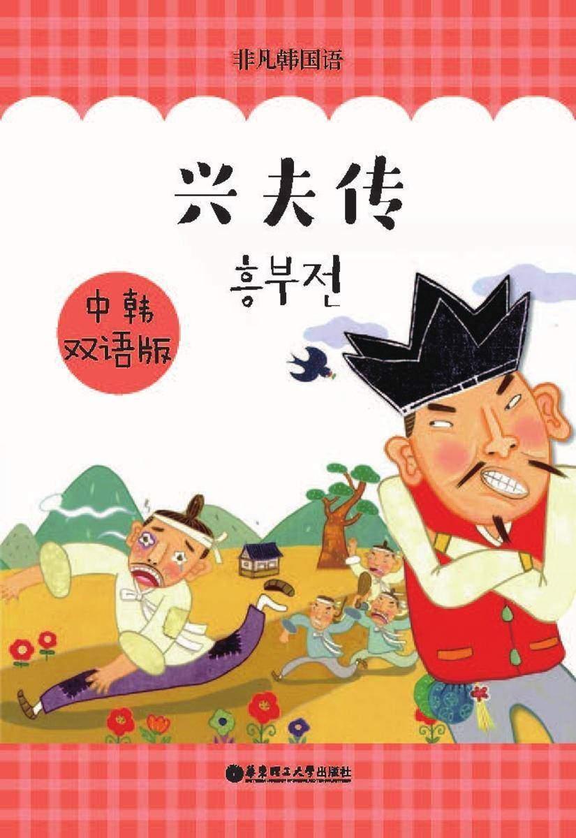 兴夫传(中韩双语版)