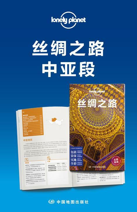 Lonely Planet孤独星球旅行指南:丝绸之路中亚段