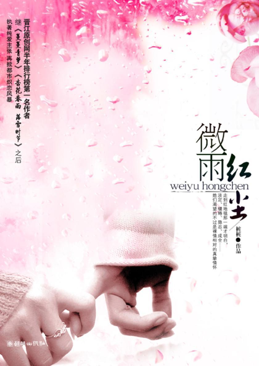 微雨红尘(全二册)