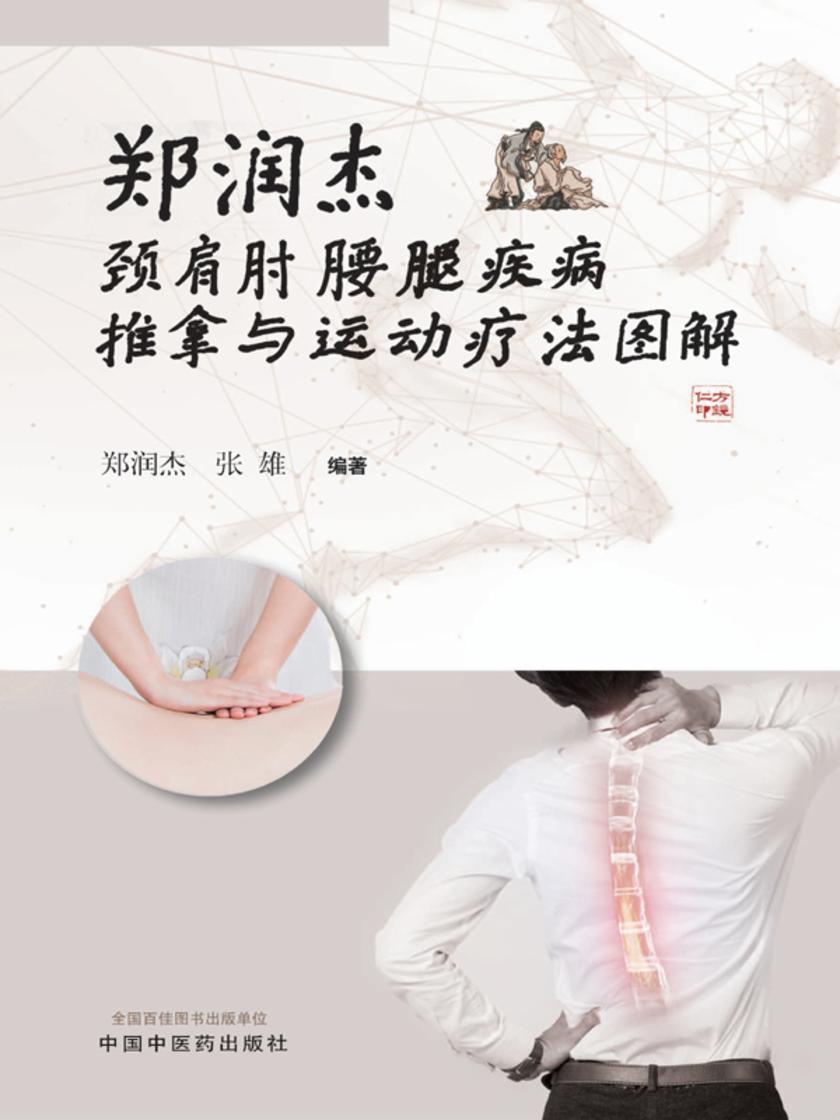 郑润杰颈肩肘腰腿疾病推拿与运动疗法图解