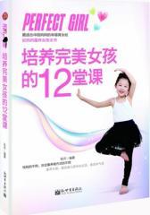 培养完美女孩的12堂课