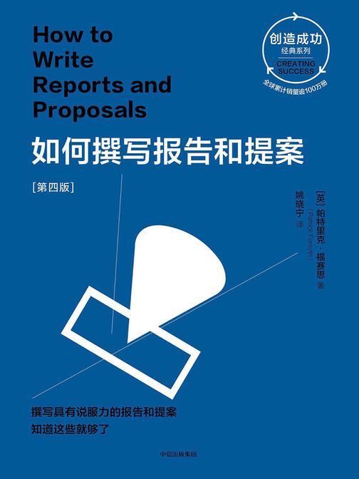 如何撰写报告和提案[第四版]