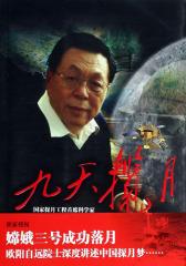 九天揽月(嫦娥三号成功落月,欧阳自远院士深度讲述中国探月梦)