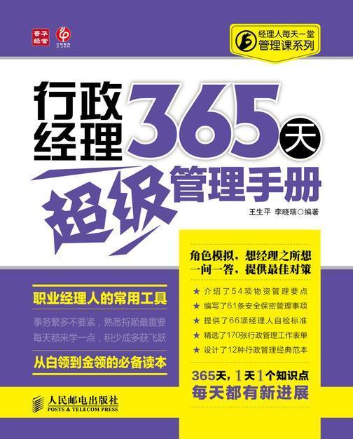 行政经理365天超级管理手册