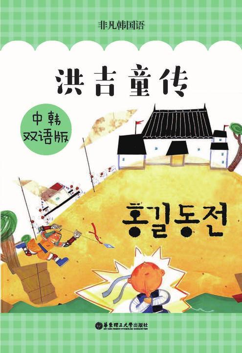 洪吉童传(中韩双语版)