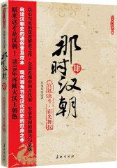那时汉朝(肆)宫廷决斗·霍光舞权(现代视角书写汉代历史的代表之作)(试读本)