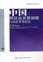中国期货业发展创新与风险管理研究:中国期货业协会联合研究计划(第五期)研究报告集(仅适用PC阅读)