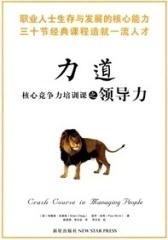 力道:核心竞争力培训课之领导力(仅适用PC阅读)
