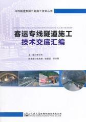 客运专线隧道施工技术交底汇编(仅适用PC阅读)