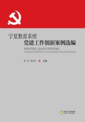 宁夏教育系统党建工作创新案例选编