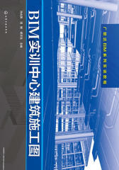 BIM实训中心建筑施工图