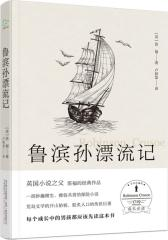 鲁滨孙漂流记(试读本)