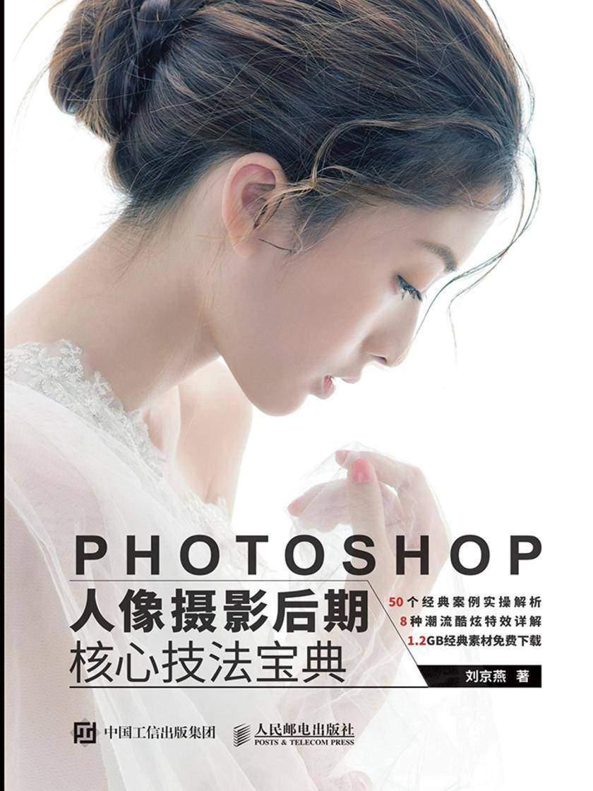 Photoshop人像摄影后期核心技法宝典(不提供光盘)