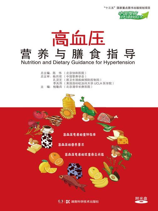 """中国慢病营养与膳食指导丛书:高血压营养与膳食指导(""""十三五""""国家重点图书出版规划项目,北京协和医院陈伟主编)"""