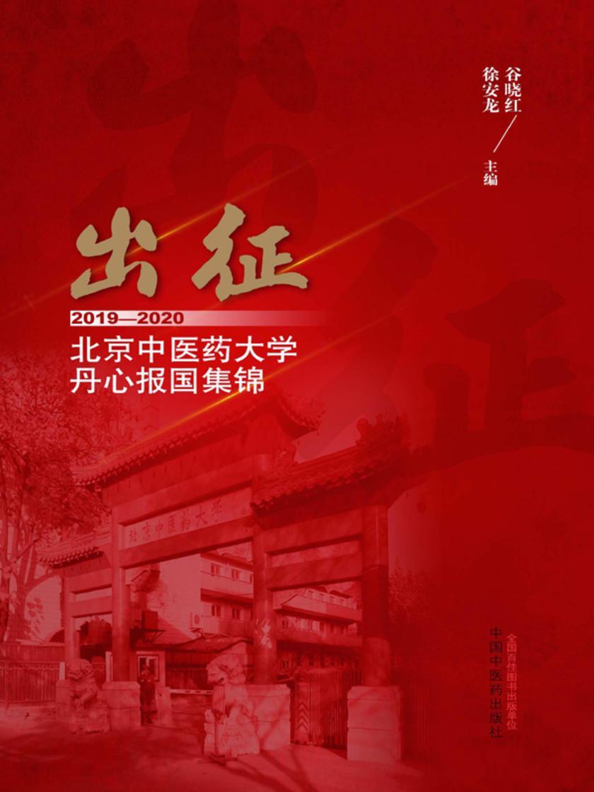 出征:2019—2020北京中医药大学丹心报国集锦