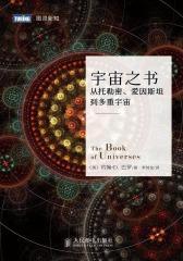 宇宙之书——从托勒密、爱因斯坦到多重宇宙