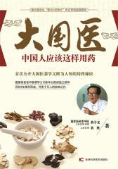 大国医——中国人应该这样用药