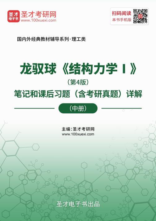 龙驭球《结构力学Ⅰ》(第4版)笔记和课后习题(含考研真题)详解(中册)