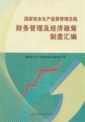 国家安全生产监督管理总局财务管理及经济政策制度汇编(仅适用PC阅读)