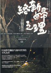 络新妇之理(上)(试读本)