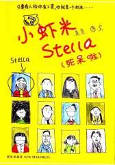 小虾米Stella(死呆啦)(仅适用PC阅读)