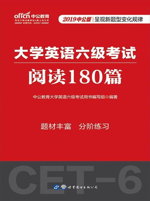 中公2019大学英语六级考试阅读180篇