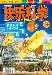 快乐科学 月刊 2011年第10期(电子杂志)(仅适用PC阅读)