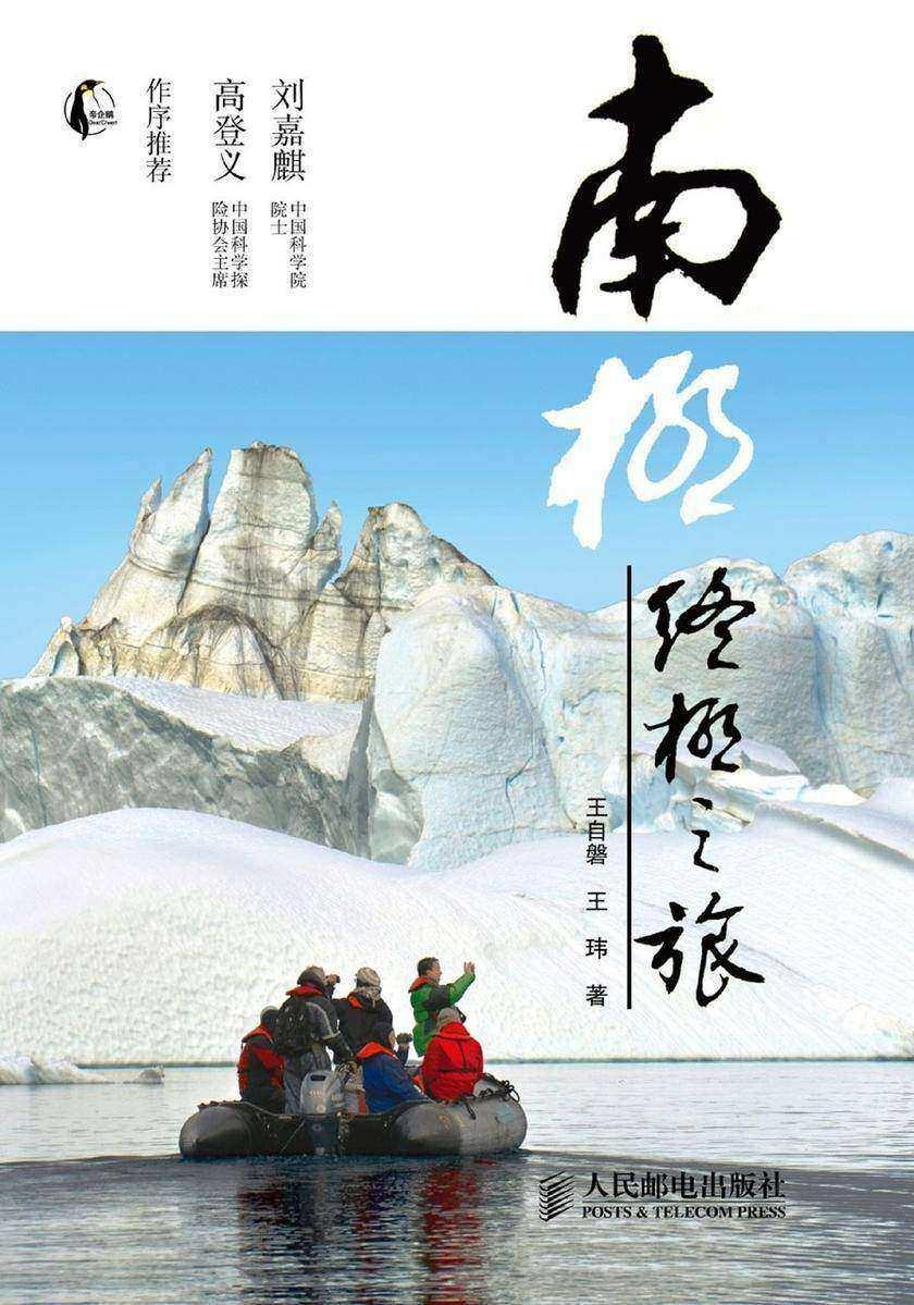 南极:终极之旅(仅适用PC阅读)