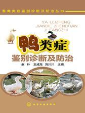 鸭类症鉴别诊断及防治