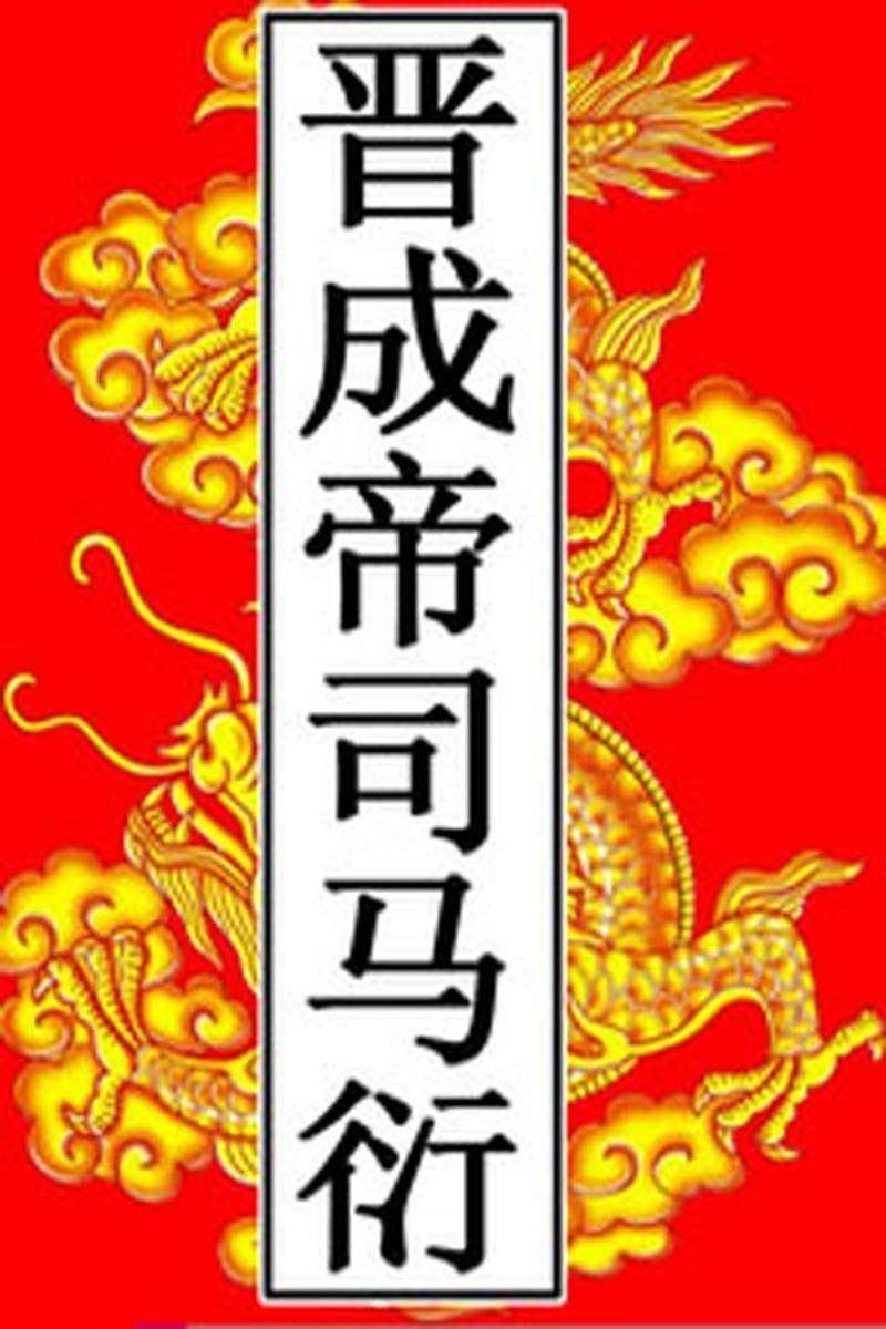 晋-成帝司马衍