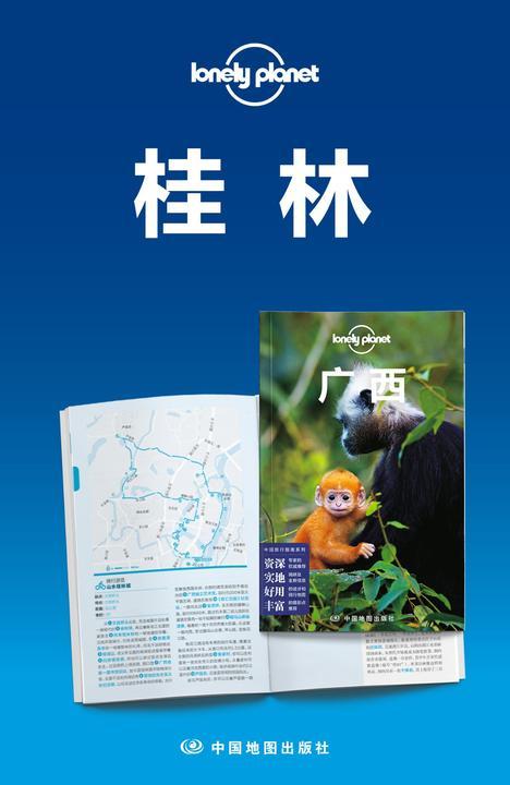 Lonely Planet孤独星球旅行指南:桂林