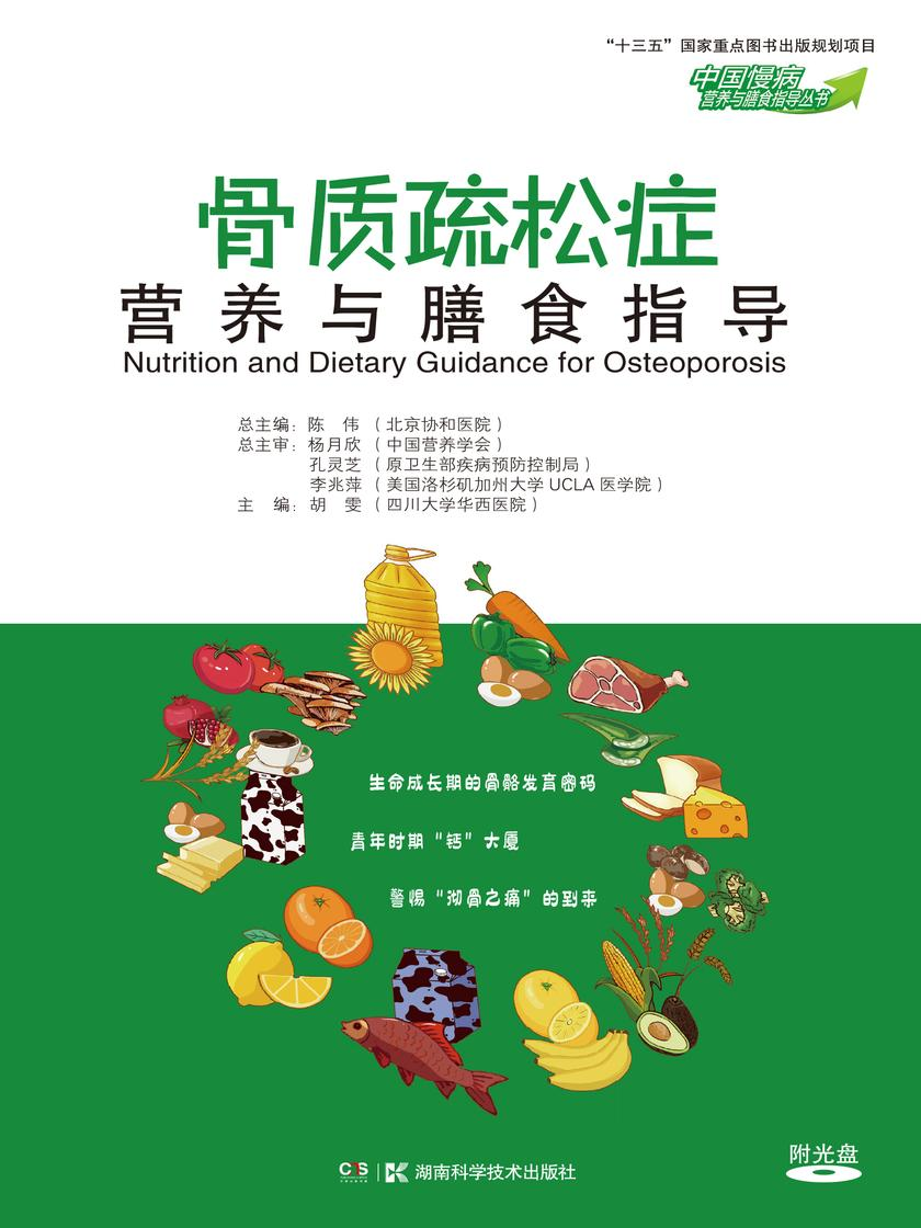 """中国慢病营养与膳食指导丛书:骨质疏松症营养与膳食指导(""""十三五""""国家重点图书出版规划项目,北京协和医院陈伟主编)"""