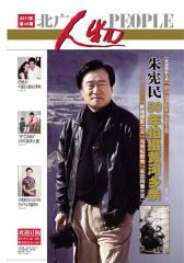 北广人物第49期(电子杂志)