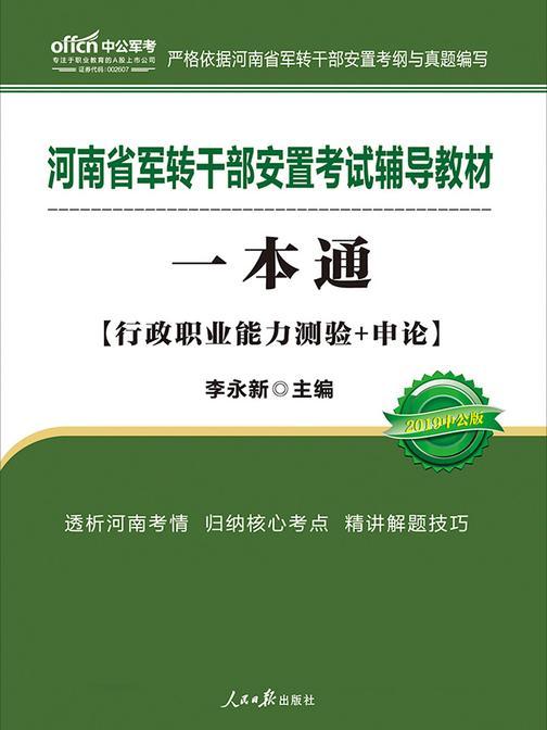 中公2019河南省军转干部安置考试辅导教材一本通